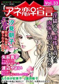アネ恋♀宣言 vol.33