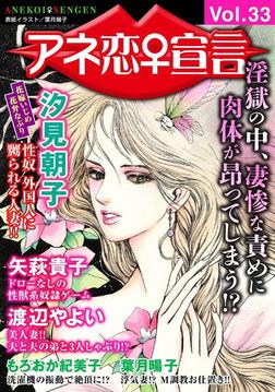 アネ恋♀宣言 vol.33-電子書籍