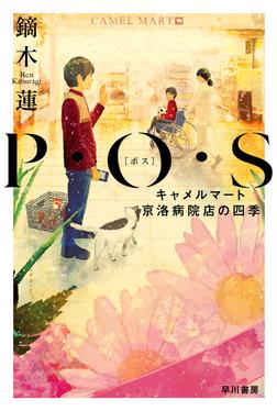 P・O・S──キャメルマート京洛病院店の四季-電子書籍