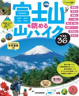 富士山を眺める山ハイク ベスト36-電子書籍