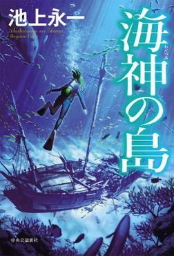 海神の島-電子書籍