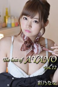 The best of AYANO Vol.12 / 彩乃なな