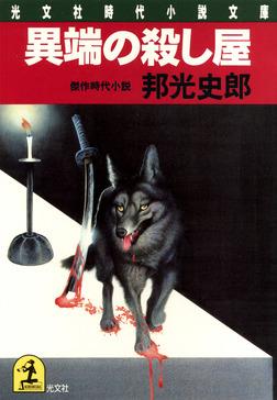 異端の殺し屋-電子書籍