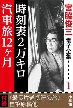 宮脇俊三 電子全集1 「時刻表2万キロ/汽車旅12ヵ月」-電子書籍