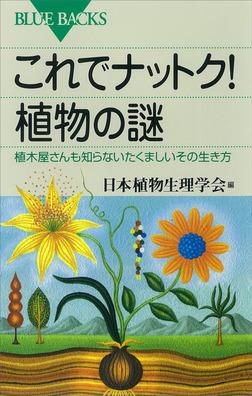 これでナットク! 植物の謎 植木屋さんも知らないたくましいその生き方-電子書籍