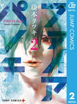 ファイアパンチ 2-電子書籍