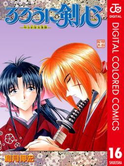 るろうに剣心―明治剣客浪漫譚― カラー版 16-電子書籍