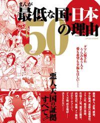 まんが最低な国・日本 50の理由