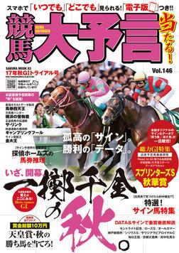 競馬大予言 17年秋GIトライアル号-電子書籍