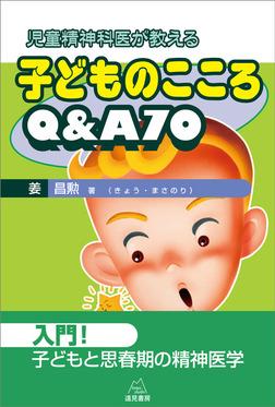 児童精神科医が教える 子どものこころQ&A70-電子書籍