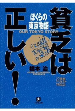貧乏は正しい! ぼくらの東京物語(小学館文庫)-電子書籍