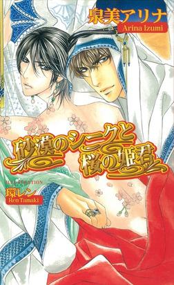 砂漠のシークと桜の姫君-電子書籍