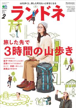 ランドネ 2017年2月号 No.84-電子書籍