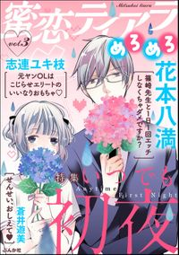 蜜恋ティアラめろめろいつでも初夜 Vol.3