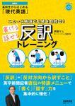【音声付】NHK 高校生からはじめる「現代英語」 ニュース英語で上級を目指せ! 書ける話せる反訳トレーニング