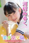 美少女学園 河村みるく Part.02
