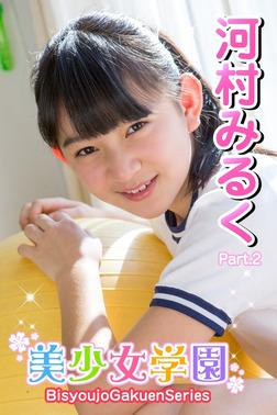 美少女学園 河村みるく Part.02-電子書籍