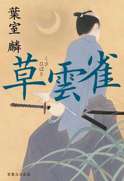 草雲雀-電子書籍