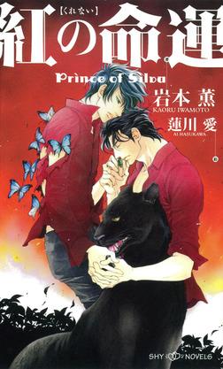 紅の命運 Prince of Silva 【イラスト付】【電子限定SS付】-電子書籍