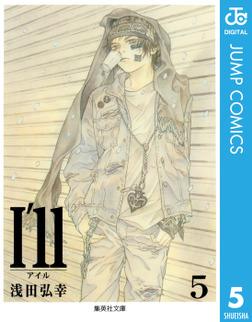I'll ~アイル~ 5-電子書籍