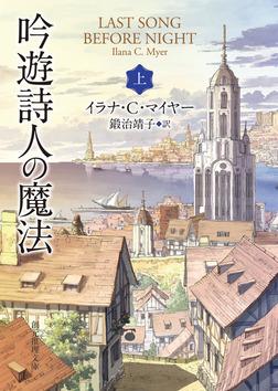 吟遊詩人の魔法 上-電子書籍