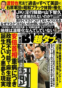 実話BUNKA超タブー 2020年10月号-電子書籍