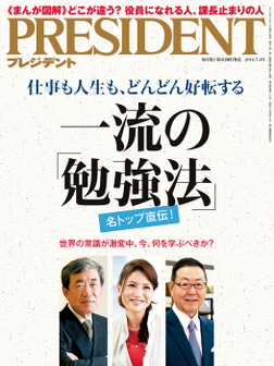 PRESIDENT 2016年7月4日号-電子書籍