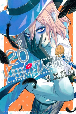 山田くんと7人の魔女(26)-電子書籍