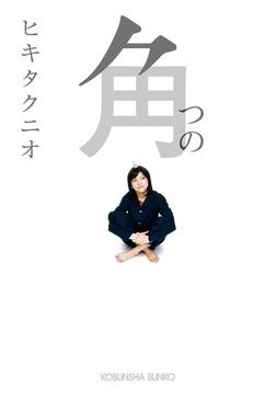 角-電子書籍