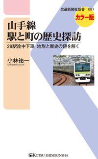 山手線 駅と町の歴史探訪