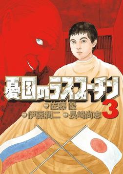 憂国のラスプーチン(3)-電子書籍