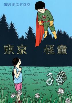 東京怪童(3)-電子書籍