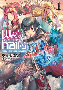 【Walhalla(ワルハラ)】―e戦場の戦争芸術―1(ブレイブ文庫)-電子書籍