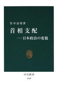 首相支配―日本政治の変貌(中公新書)