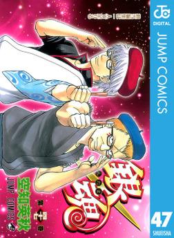 銀魂 モノクロ版 47-電子書籍
