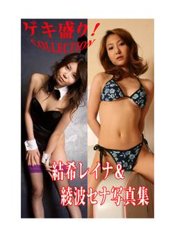 「ゲキ盛り!COLLECTION」結希レイナ&綾波セナ写真集-電子書籍