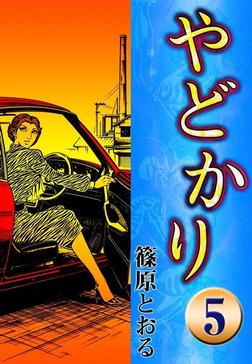 やどかり (5) ある勝訴-電子書籍