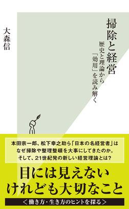 掃除と経営~歴史と理論から「効用」を読み解く~-電子書籍