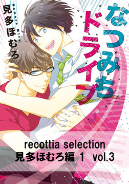recottia selection 見多ほむろ編1 vol.3-電子書籍