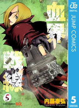 血界戦線―Zの一番長い日― 5-電子書籍