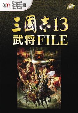 三國志13 武将FILE-電子書籍