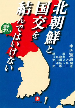 北朝鮮と国交を結んではいけない(小学館文庫)-電子書籍