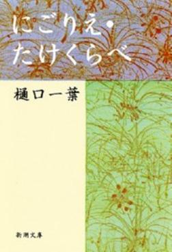 にごりえ・たけくらべ-電子書籍