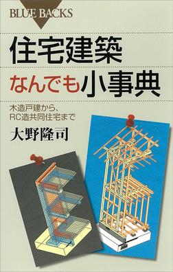 住宅建築なんでも小事典 木造戸建から、RC造共同住宅まで-電子書籍