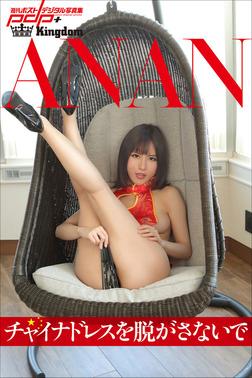 ANAN チャイナドレスを脱がさないで-電子書籍