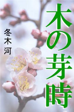 木の芽時-電子書籍