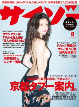 サイゾー2016年8月号-電子書籍