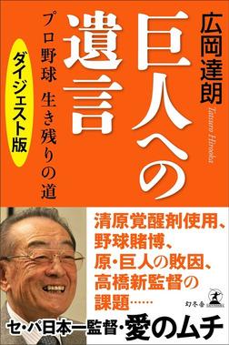 巨人への遺言 プロ野球 生き残りの道 【電子限定ダイジェスト版】-電子書籍