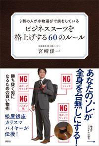 9割の人が小物選びで損をしている ビジネススーツを格上げする60のルール