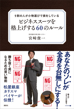 9割の人が小物選びで損をしている ビジネススーツを格上げする60のルール-電子書籍